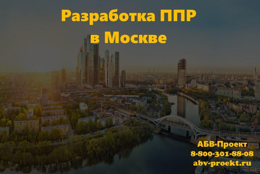 Разработка ППР в Москве и Московской области