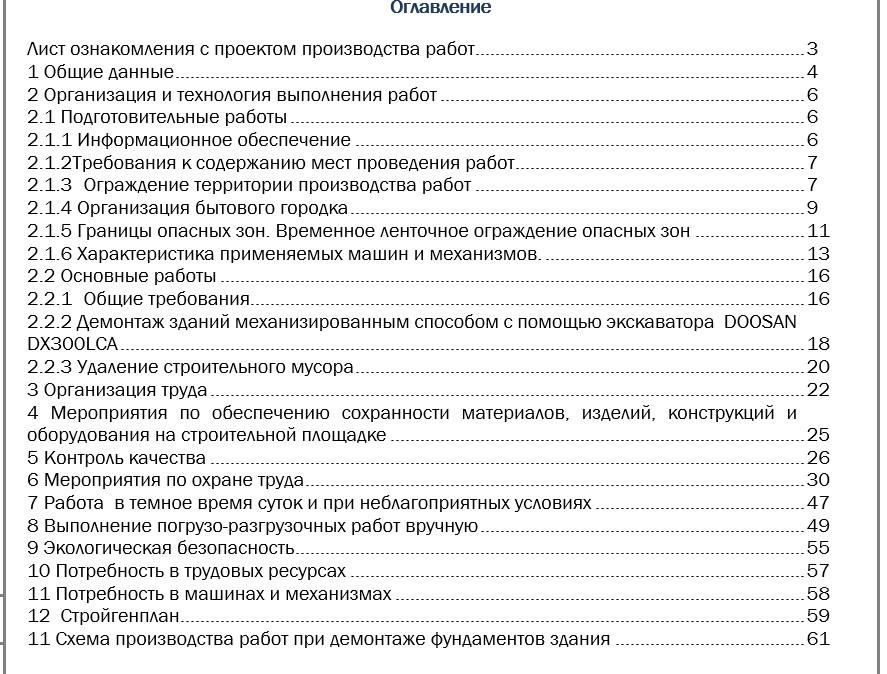 ППР на снос аварийных домов экскаватором DOOSAN